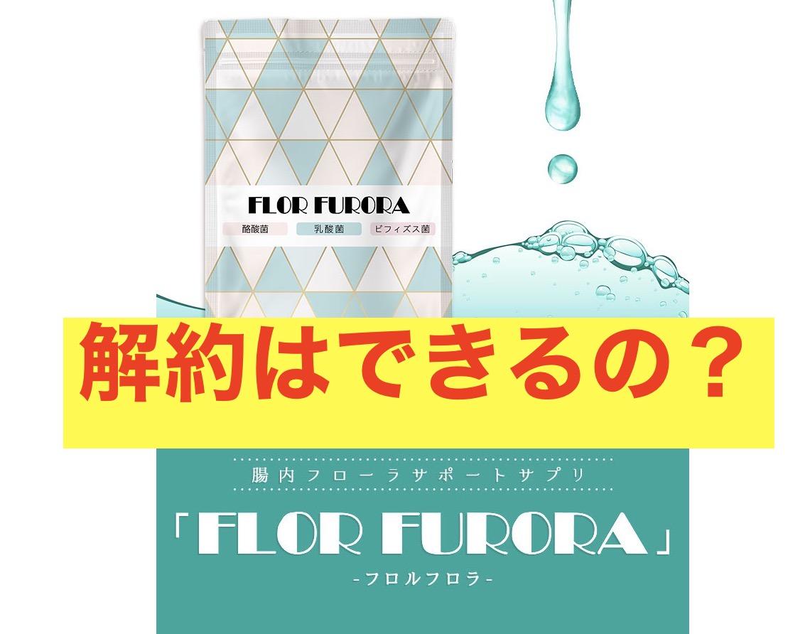 flora フロラ 解約